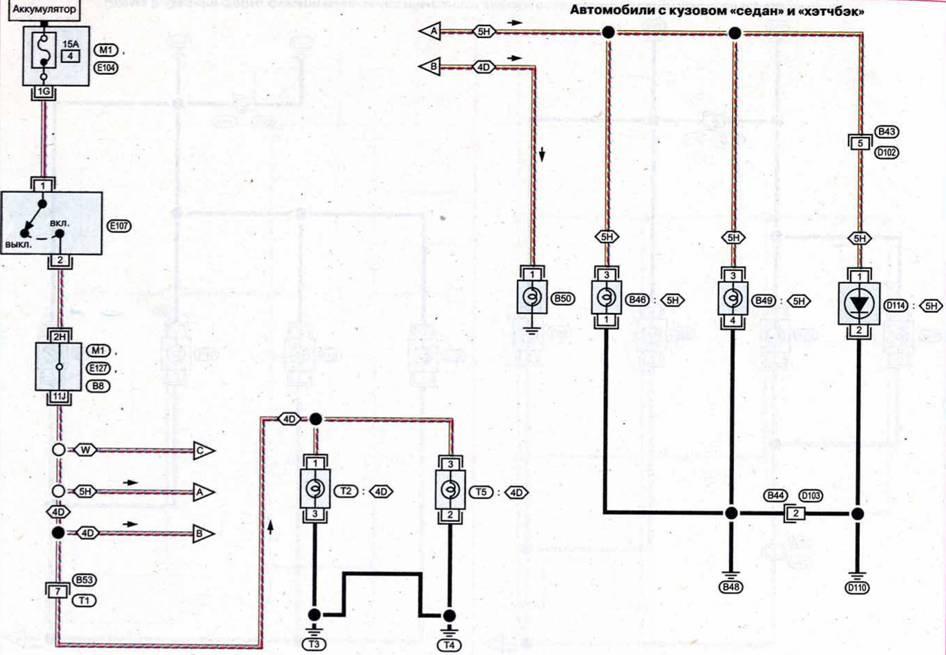 Схема 10. Стоп-сигналы