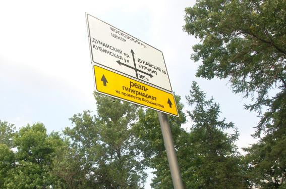 Реклама на дорожных знаках: правила размещения и изготовления